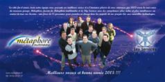 Carte de voeux Métaphore multimédia - 2005